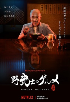 What Would Samurai Do?  A Samurai Gourmet Review