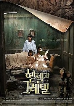 Hansel and Gretel (2007) Review