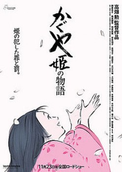 The Tale of the Princess Kaguya (2013) Review