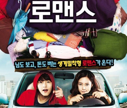 Penny Pinchers is a 2011 South Korean comedy and romantic film written and directed by Kim Jung-hwan.