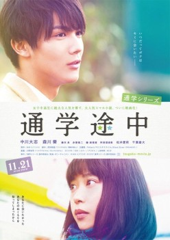 A Lovely Japanese Movie
