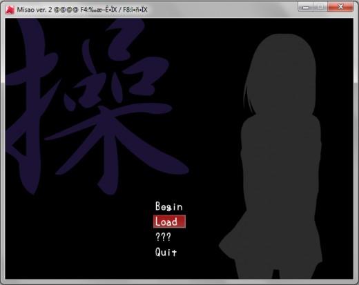 Misao Game Main Window