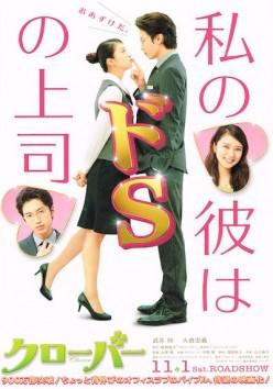 Clover: a romantic film