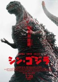 Movie Review: Shin Godzilla