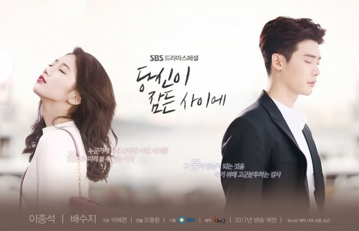 """Official promotional poster for """"While You Were Sleeping"""" starring Bae Suzy and Lee Jong Suk."""