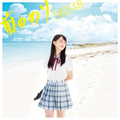 On the type A cover for the song Maenomeri (sometimes written as Mae Nomeri) is Rena Matsui and she is on the sands at a beach dressed in traditional Japanese school girl uniform.