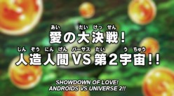 Dragon Ball Super Episode 117 Review: Showdown of Love!