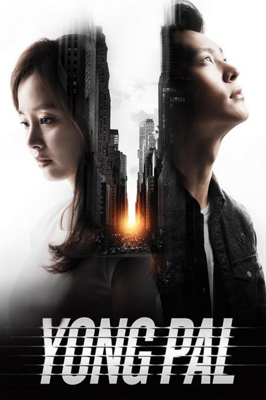 Kim Tae Hee Latest Korean Drama: Yong Pal / SBS