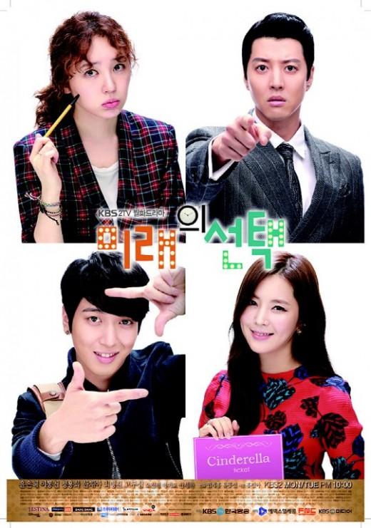 Yoon Eun Hye's Latest KDrama: Marry Him If You Dare / KBS