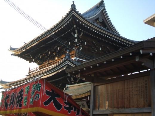 Entrance to Nakayama Temple