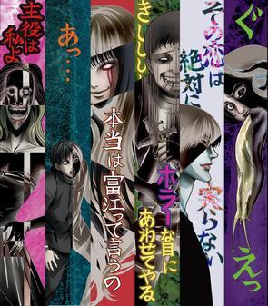 Junji Ito Collection cover.