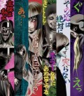 Anime Review: Junji Ito Collection (2018)