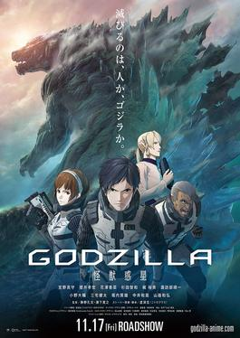 Anime Movie Review: Godzilla: Planet of the Monsters (2018
