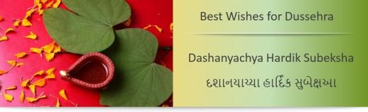 Marathi Dussehra Wishes