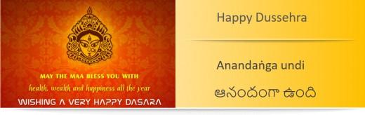 Happy Dussehra in Telugu, Anandaṅga undi