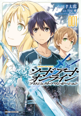 Sword Art Online: Alicization Vol.1