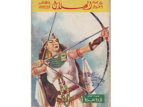 Al-Hilal Cultural Magazine