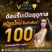 vegus168winthailand profile image