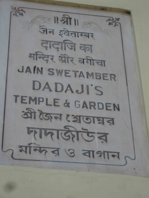 Inscriptions in Hindi, English and Bengali