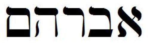Abraham in Hebrew