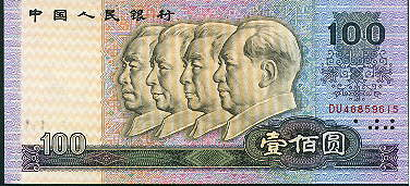 100 yuan (old)