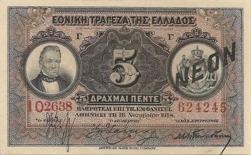 5 drachma 1918