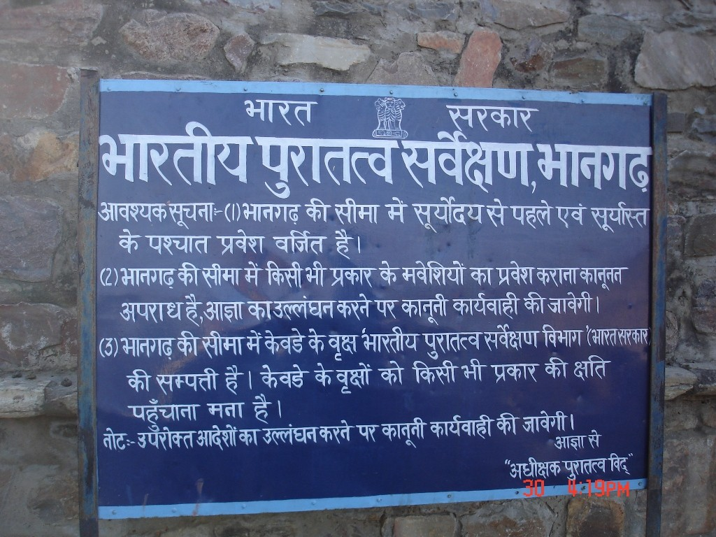 Bhangarh One Of The Most Haunted Places In The World Hubpages