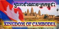About Cambodia, Srok Khmer: Facts, Fun, and Photos: A Guide To Cambodian Culture