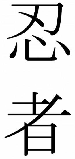 Иероглиф красивый на руке и зачение