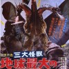 """Ghidorah the Three Headed Monster: A New """"King"""" in Tokyo!"""