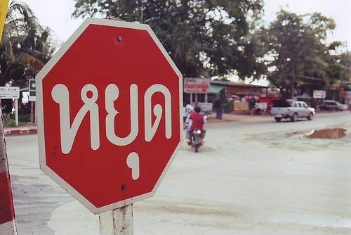 Thai Photo: Quite Particular