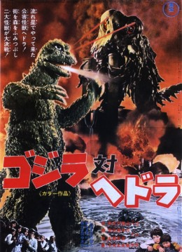 Son of Godzilla Movie