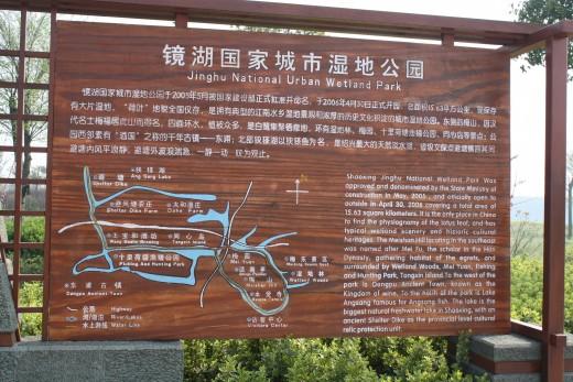 Jinghu Wetlands