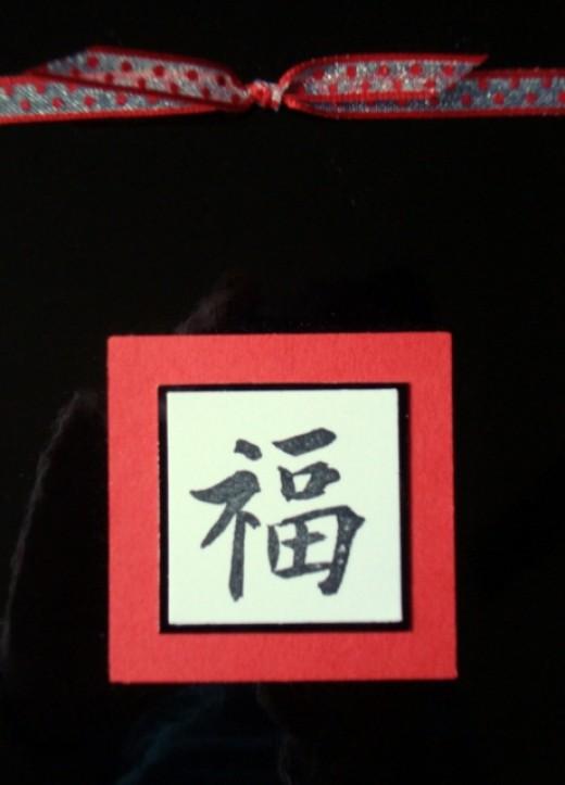 Fook-It means Prosperity in Cantonese.