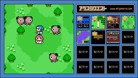 Quest game screenshot.