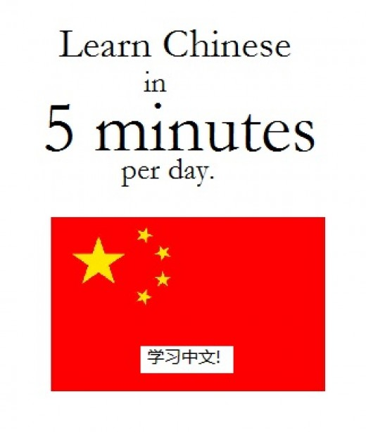 Learn Chinese in 5 minutes per day!