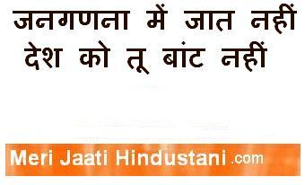 Movement Against Caste in Census-2011