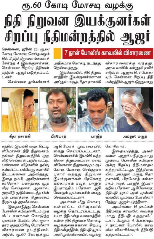 dinakaran news city limouzine