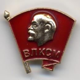 Komsomol (14-28 years)