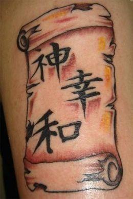 Asian symbol tattoo, regular writing style