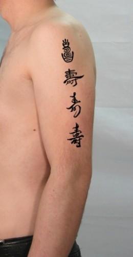asian tatoo symbols