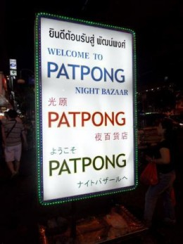 You'll find this sign in front of Patpong 1