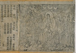 This is the he oldest dated printed book in the world, found at Dunhuang, China, from 868 CE.