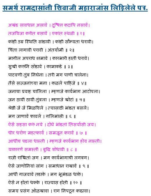 essay on shahu maharaj
