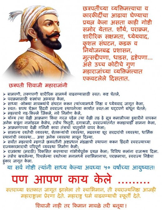 a essay on shivaji maharaj his history Find this pin and more on india - history, women, heritage and beyond by essay on shivaji maharaj and raigad free his early life and family life, history.
