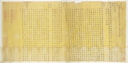 Last Will and Testament from Kangxi Emperor (during the Qing dynasty 1654-1722).