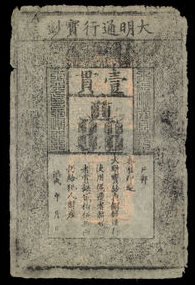 Note printed on dark slate paper of the mulberry tree