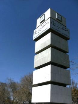University Tower University of Tabriz