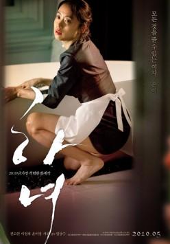 Jeon Do-Yeon is Sexy South Korean Star