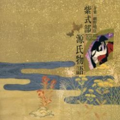 A Japanese Literary Masterpiece, The Tale of Genji